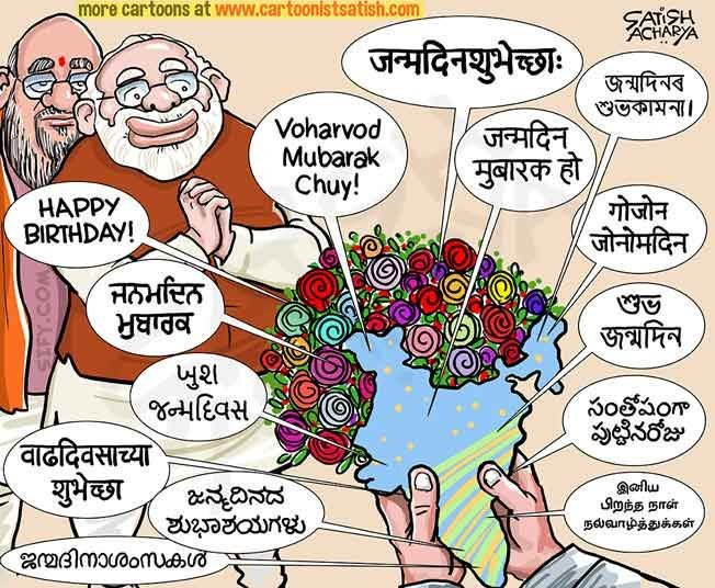 #HappyBirthdayPMModi from multi-lingual India! A reminder of all the diversity & pluralism we hope you will embrace today & during the year ahead! ജന്മദിനാശംസകൾ! @satishacharya