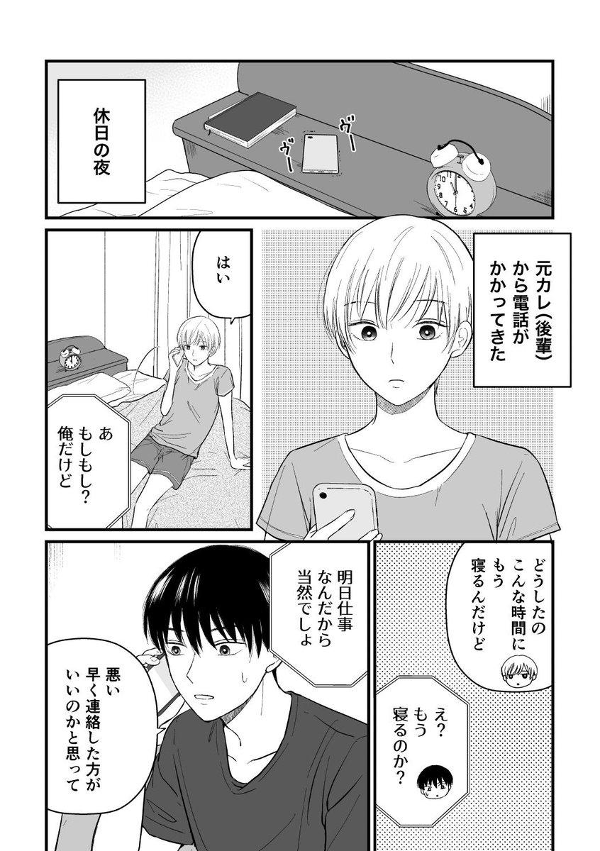 【創作漫画】三ヶ月前に別れた先輩後輩の話6