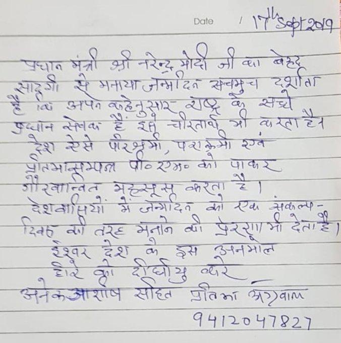 Wishing Happy Birthday to Shri. Narendra Modi  -from Smt. Pratibha Agarwal (78 yrs)