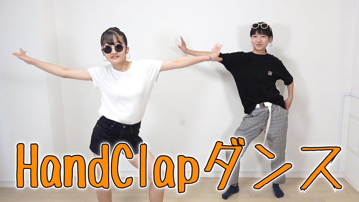 今回は話題のHandClapに挑戦しました!✨ダンスは楽しいけど一回踊るだけで疲れちゃいました💦みんなも一緒に踊ってくれたら嬉しいです!❤️💙【HandClap】女子中学生が2週間で10kg痩せるダンス踊ってみた
