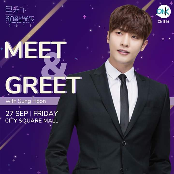 [#StarHubNightofStars] Be the FIRST 20 @StarHub customers subscribed to Oh!K TV Asia to flash your StarHub Entertainment Bill/ My StarHub app from ❗3.30 PM SGT❗onwards for 📸: An EXCLUSIVE Photo Opportunity with Sung Hoon 🤩: Entry to VIP pen for 2 🛍️: 2 StarHub Goodie Bags.
