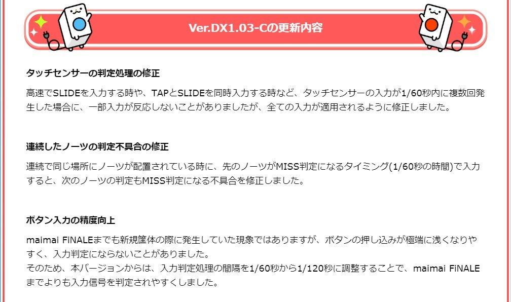 【バージョンアップのお知らせ】9月19日(木)より「Ver.DX1.03-C」にバージョンアップします。詳細は、お知らせをご確認ください。