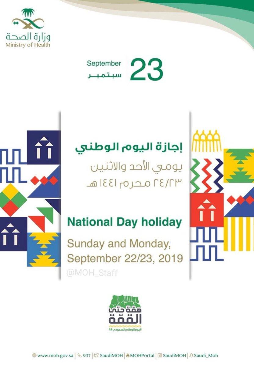 ملتقى منسوبي وزارة الصحة Twitterren إجازة اليوم الوطني Moh Staff