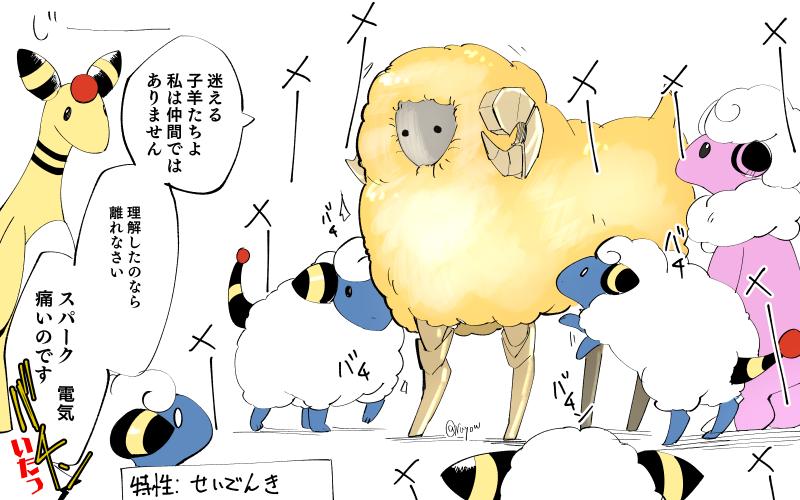 ドゥムジ見てるといつも思い出す羊さんS(口調めっちゃ適当ですごめんなさい