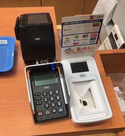【朗報】情報頂いて見に行ったら、かつやで電子マネーとクレジットカード対応していた。全店かはわかりませんが、近日中には一斉展開とのことです◎かつやの支払い方法   クレジットカード&電子マネー情報【現金いらず.com】