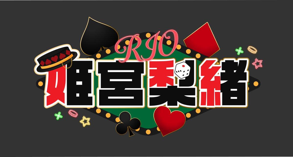 可愛いロゴをデザイナーのさぁーもんさん(@ikasu_saamon)【】に作っていただきましたっ!めっちゃイメージ通りに可愛く作ってもらえて嬉しいです🍆配信とか動画で使っていきます~!😍#Vtuber#ASMR#姫宮梨緒