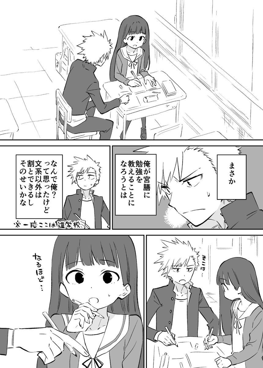 お近づきになりたい漫画12
