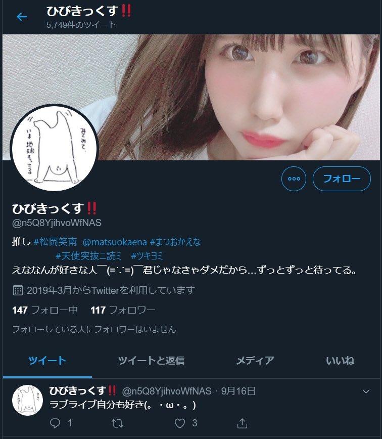 松岡笑南 hashtag on Twitter