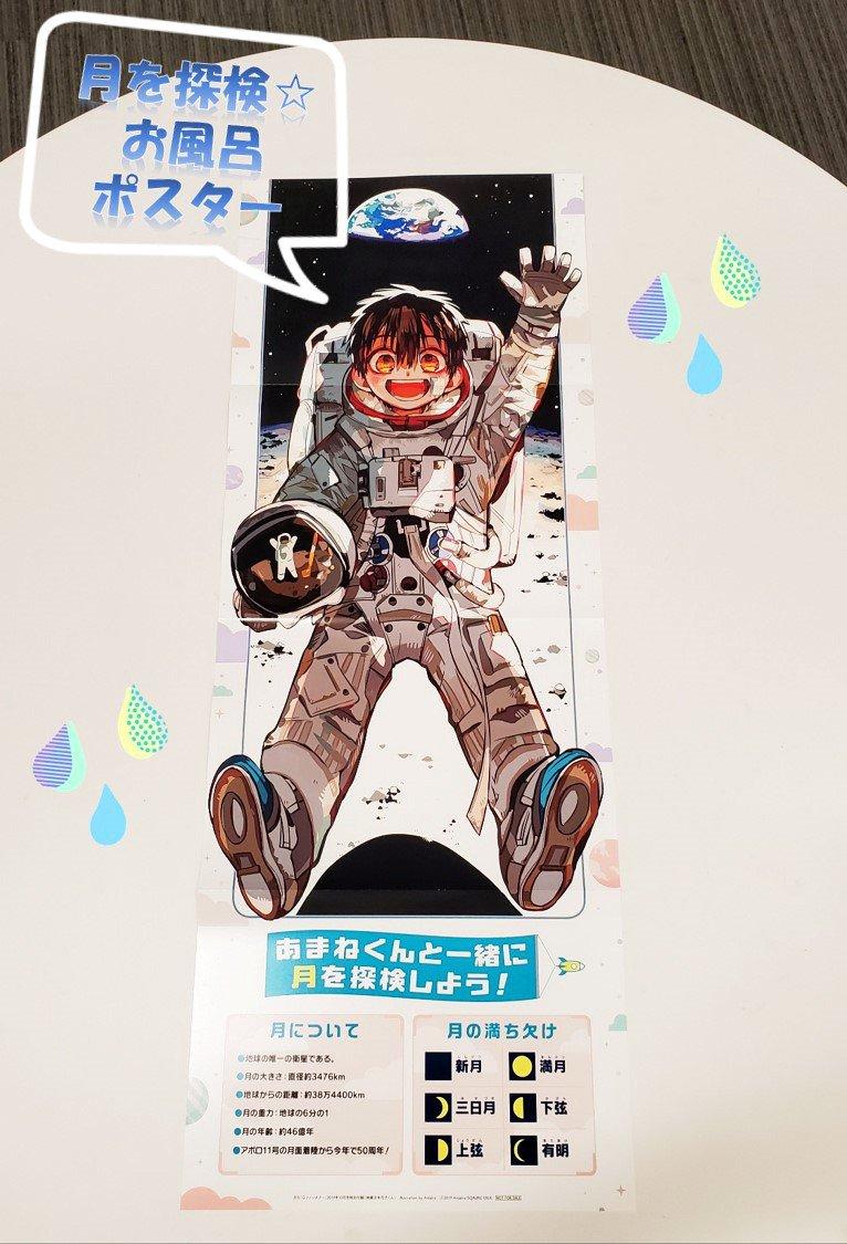 【#Gファン 10月号】明日はGファンタジー10月号の発売日!付録には「地縛少年花子くん」月を探検☆お風呂ポスターが付いてくる!イラストはあいだいろ先生の描き下ろし。花子くんと一緒に宇宙旅行気分を味わって😍(山きょん)
