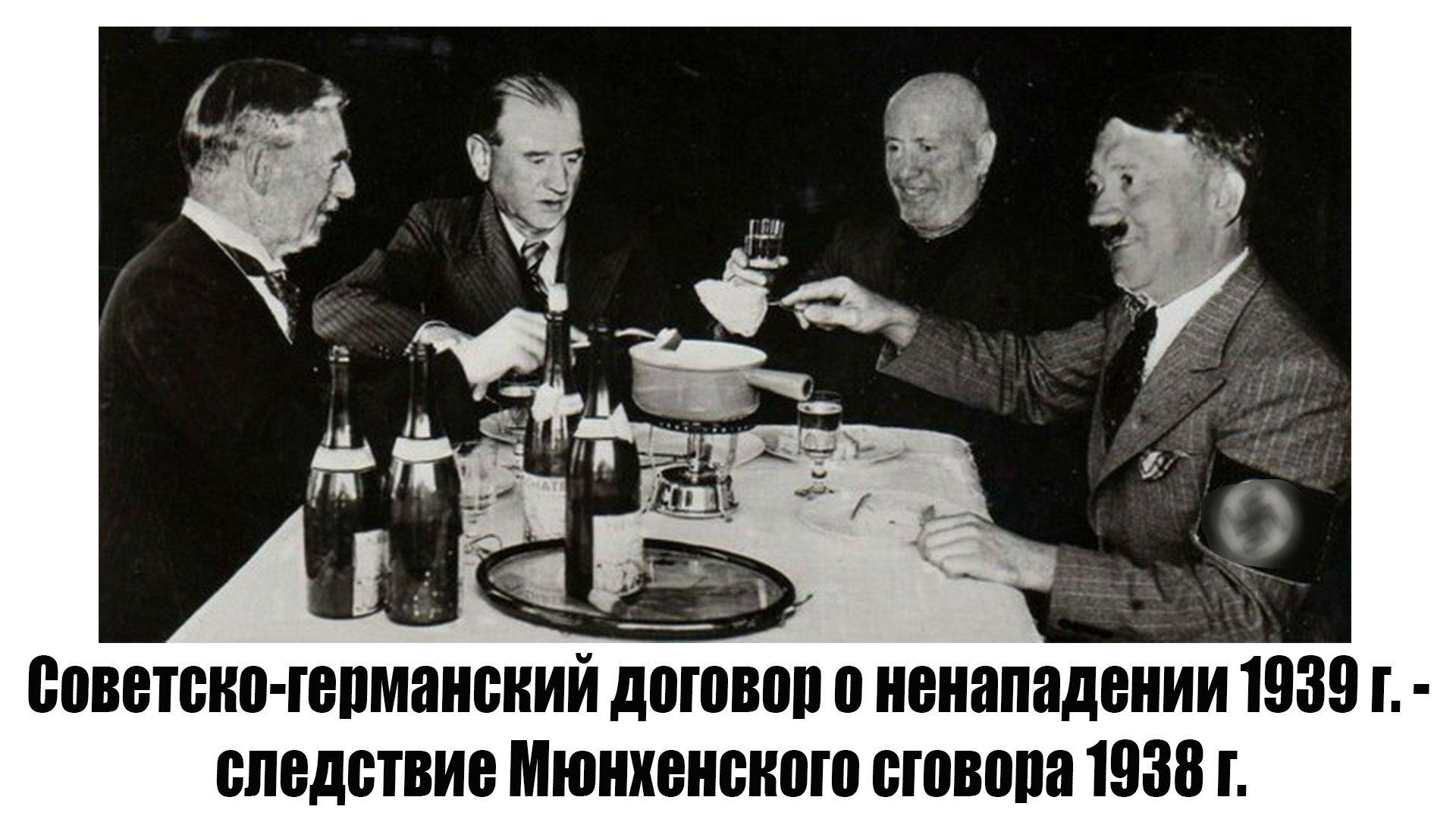 "تويتر \ МИД России 🇷🇺 على تويتر: ""☝❗Советско-германский договор 1939 года  стал следствием Мюнхенского сговора 1938 года. Подробнее:  🔗https://t.co/jvV5v8OPVe #ВМВ #ВОВ #История #Память #СССР #Германия  #Италия #Франция #Англия #Польша #Чехословакия ..."