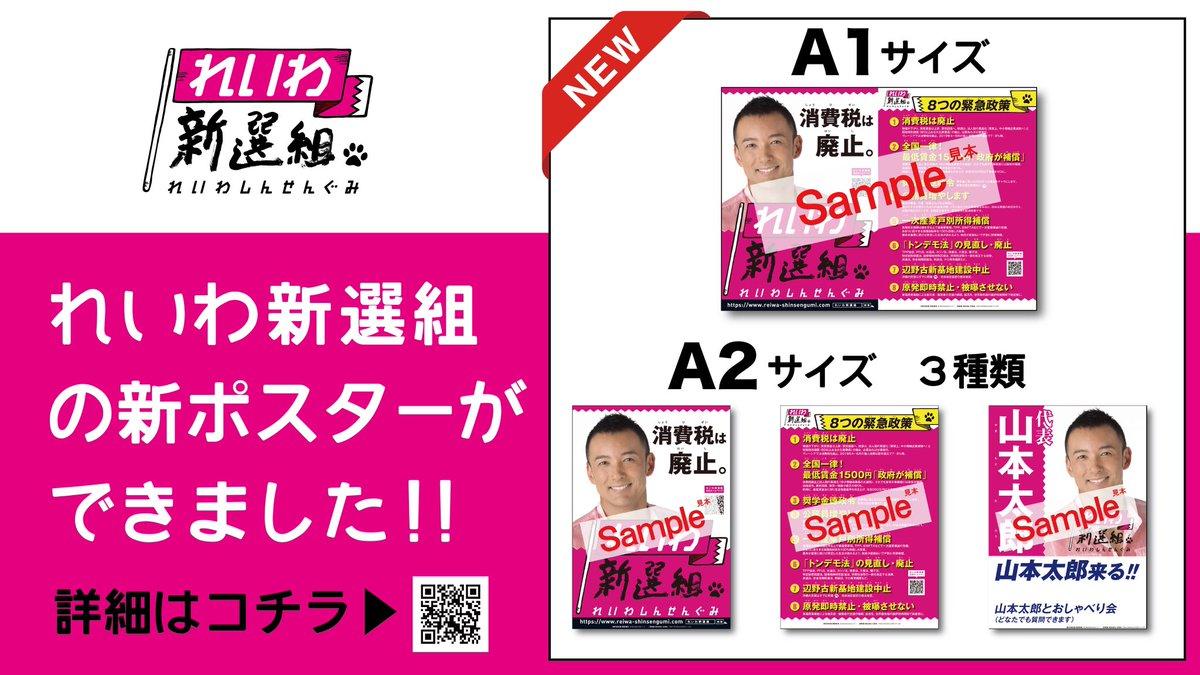 【新ポスターができました!】れいわ新選組への支持を広げるために、ご支援とご協力をお願いいたします!詳細・お申し込みはこちらから🤳#山本太郎