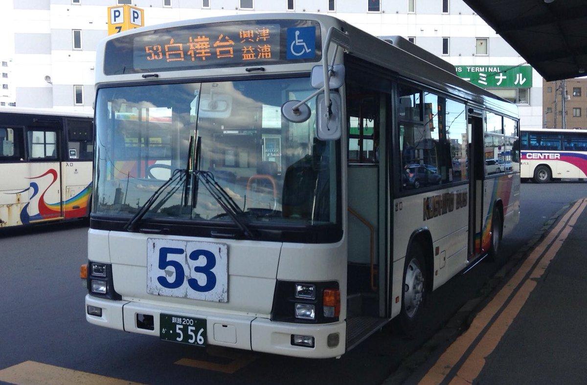 しろ バス く