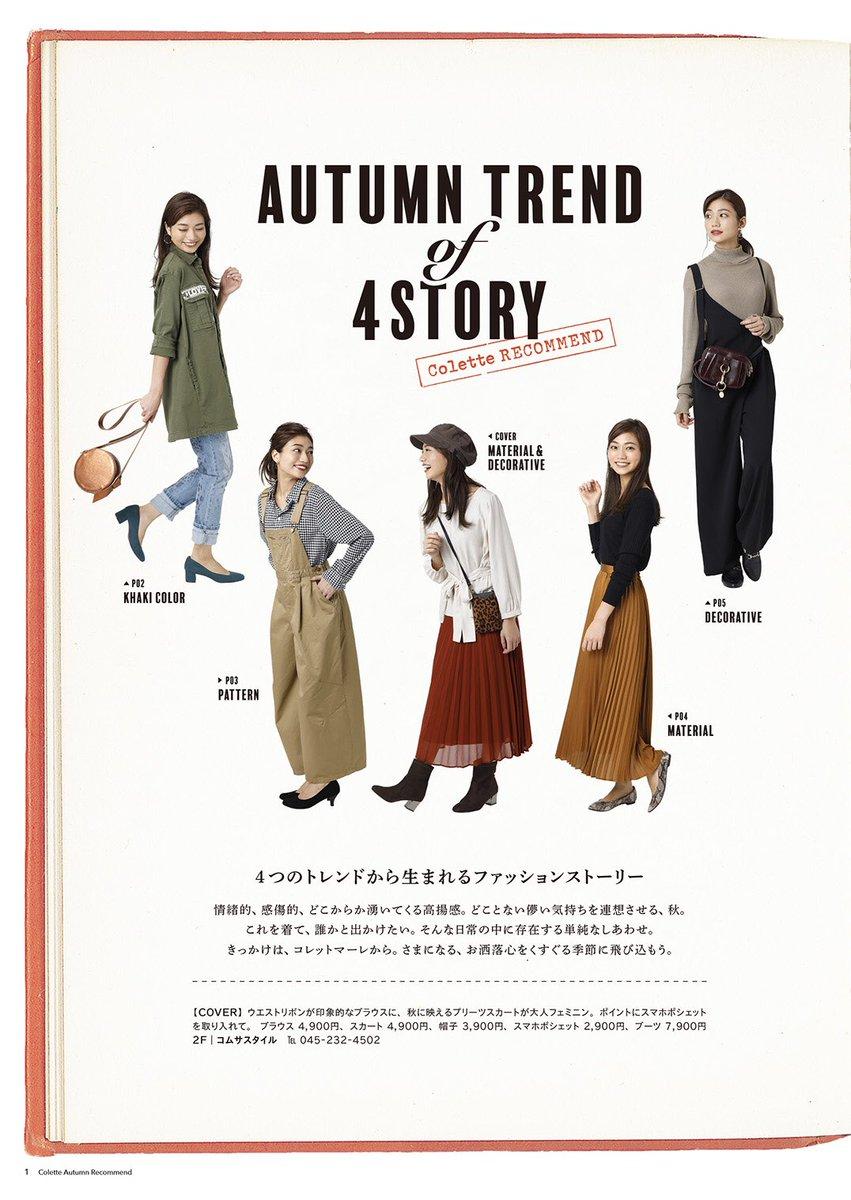 test ツイッターメディア - 秋服っていいよね🐶🍂 色々欲しくなっちゃう〜! #コレットマーレ さん #秋のパンフレット #横浜  #shopping #autumn #fashion https://t.co/2YXF519Os9