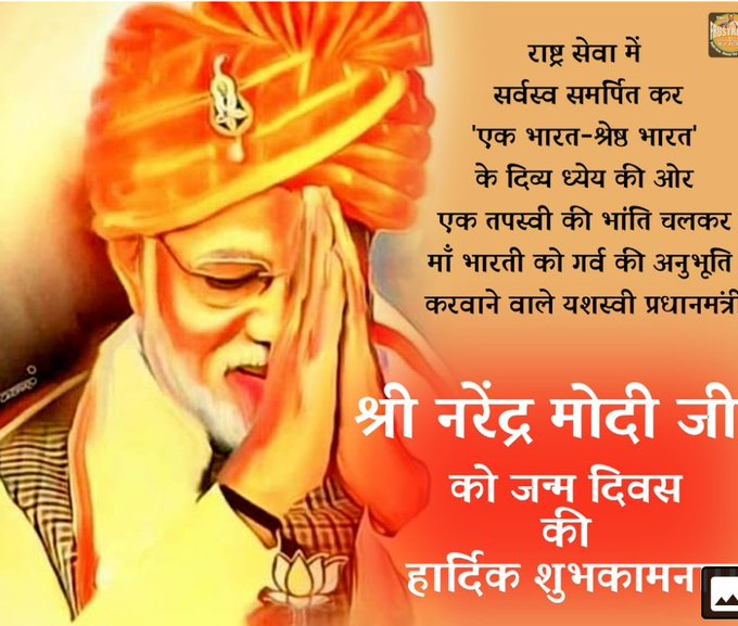 Happy Birthday PM Narendra Modi