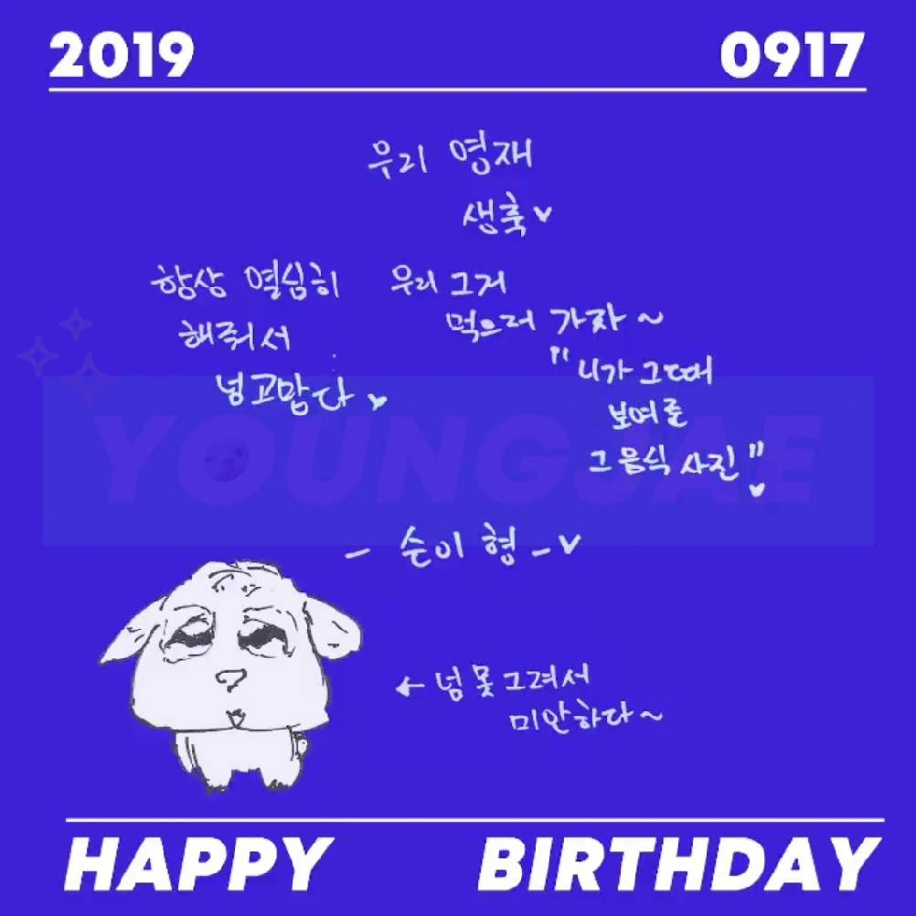"""[MISC] 190917 Jackson's birthday message to Youngjae  """"Our Youngjae HBD ♡ Thank you for always working hard ♡ Let's go eat that thing~ """"The picture of the food you showed me that time"""" -Seunie hyung- ♡  ←Sorry I can't really draw~""""  #JacksonWang #잭슨 #GOT7  @JacksonWang852<br>http://pic.twitter.com/hVSlydeAzT"""
