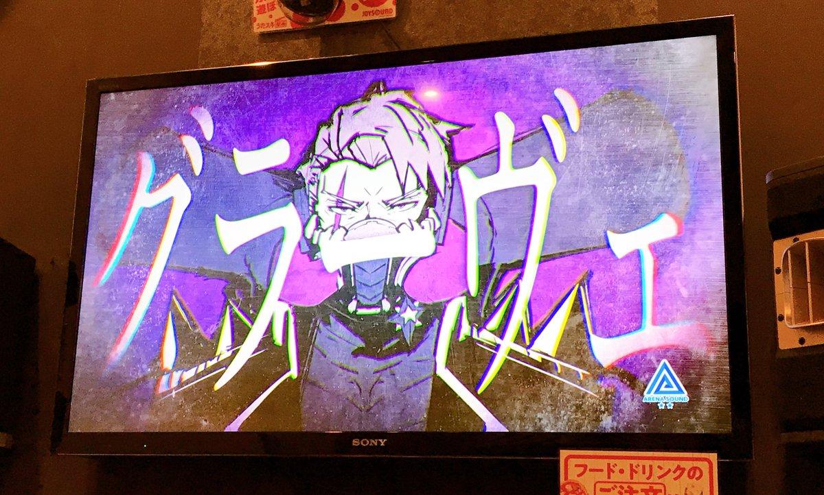 りゅうせーさんの振り幅を体感するカラオケ画面