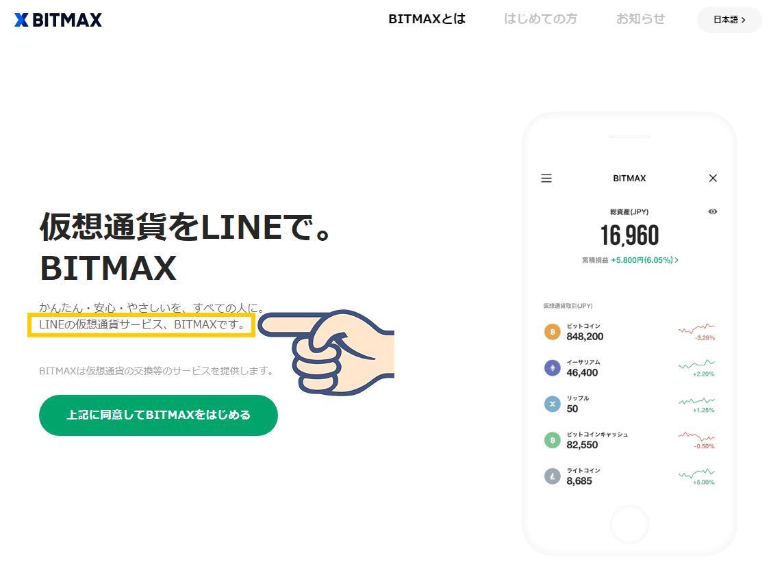 LINEが国内向けの仮想通貨取引サービス「#BITMAX」を開始しましたね。やった~!と思った。が、しかし❗️《初心者以外は使う必要無し》かな(;´∀`)だってスプレッドが約3万円あって初心者からボッタくる気満々かよ?という設定。これを見て口座開設する気すら無くした。bitbankでいいです?