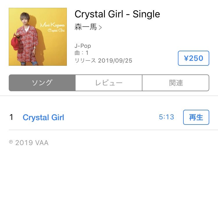 9/18(水) 0時過ぎましたー!というわけで、新曲『Crystal Girl』iTunesにて、先行配信スタート😊もし上手く飛べない時はCrystal Girlで検索してみて下さいー!キラキラ〜クリスタル〜💎✨みんな是非覚えLiveで一緒に歌ってねー❤️宜しくお願い致します😊🤲