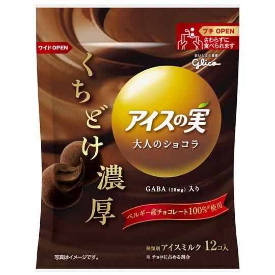 9月16日よりアイスの実シリーズから、史上最も濃厚な仕上がりの「アイスの実<大人のショコラ>」が新発売されました✨