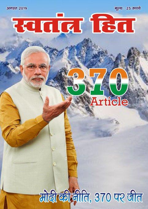 Wish you very happy birthday to you  respected prime minister sir Shri Narendra Modi ji..
