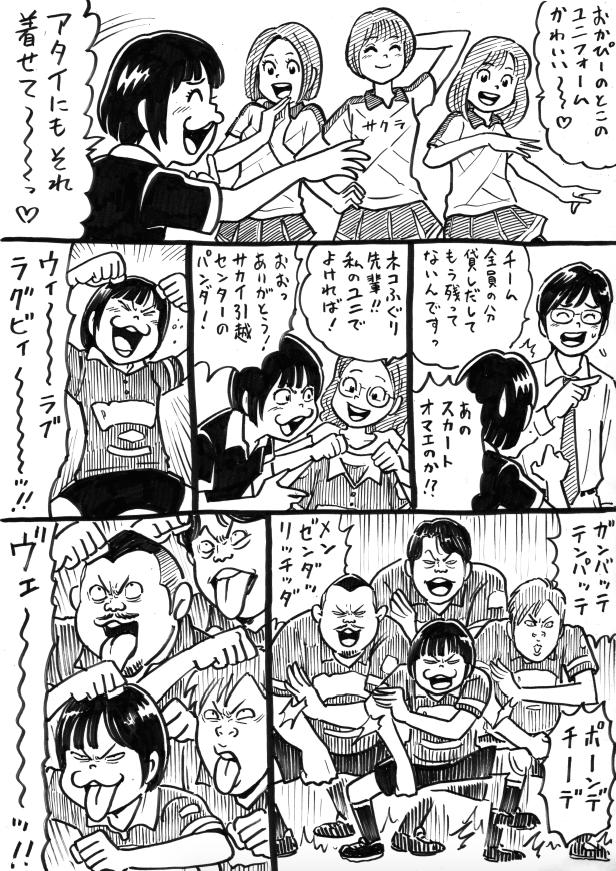 ウヒョ助/塚脇永久(潮騒の凡・2巻発売日!)さんの投稿画像