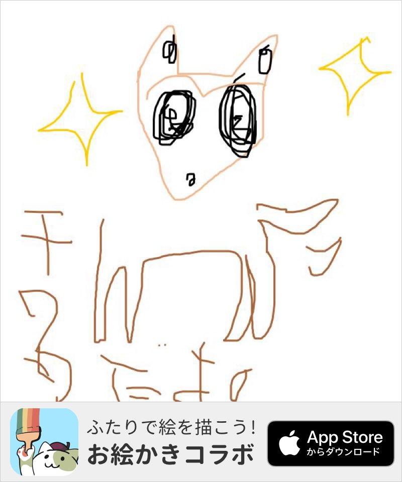 アプリで「チワワ」の絵を描いたよ! #お絵かきコラボ #私は体担当