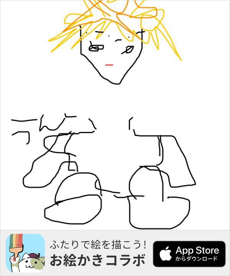アプリで「ヤンキー」の絵を描いたよ! #お絵かきコラボ #私は体担当