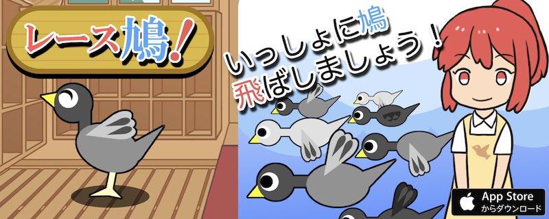 レース鳩育成対戦ゲーム。【レース鳩! ver 2.2.0】 リリースしました!!