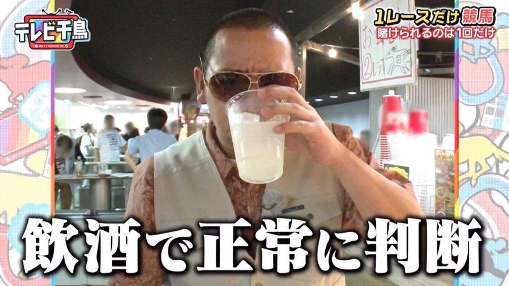 東京競馬場行ったらまずはこれ