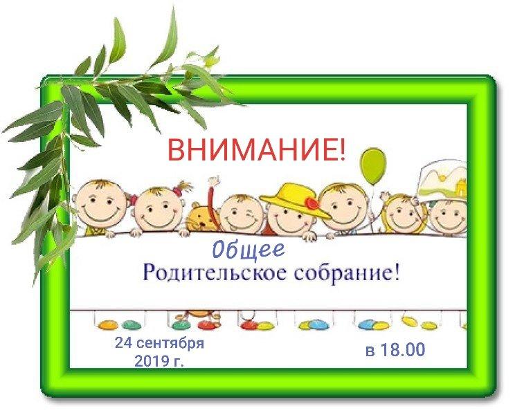 Картинки для родительского собрания в саду