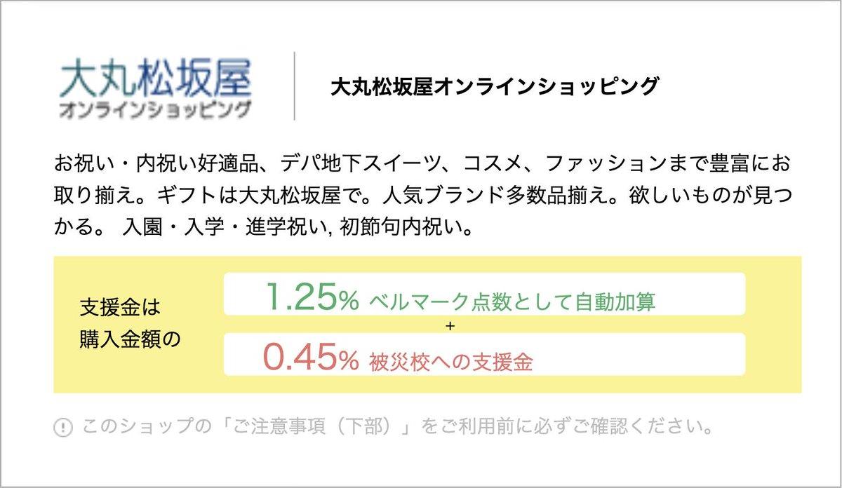 ショッピング オンライン 大丸 松坂屋