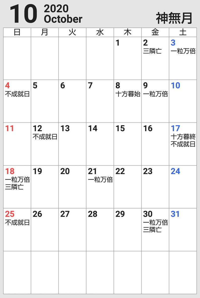 今年 の 12 月 23 日 は 祝日 です か
