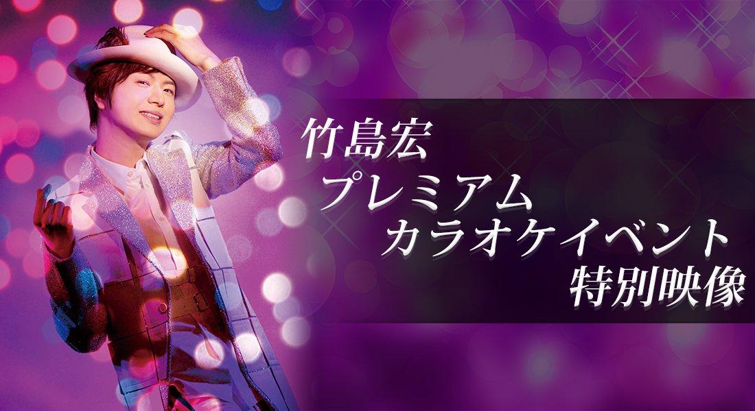 ファン必見!ご本人によるダンスレッスンをはじめ、貴重な舞台裏まで!竹島宏 プレミアムイベントの模様を、JOYSOU...