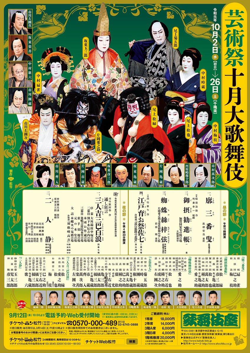 おはようございます。10月2日〜26日は #歌舞伎座 「#芸術祭十月大歌舞伎」に出演致します。#歌舞伎みたよ#歌舞伎みるよ僕は「御摂勧進帳」「二人静」に、倅が「江戸育お祭り佐七」に出演致します。