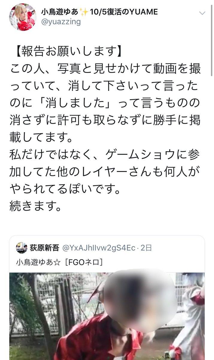 閻魔帳bot On Twitter 萩原新吾 Yxajhiivw2gs4ec 盗撮常習犯