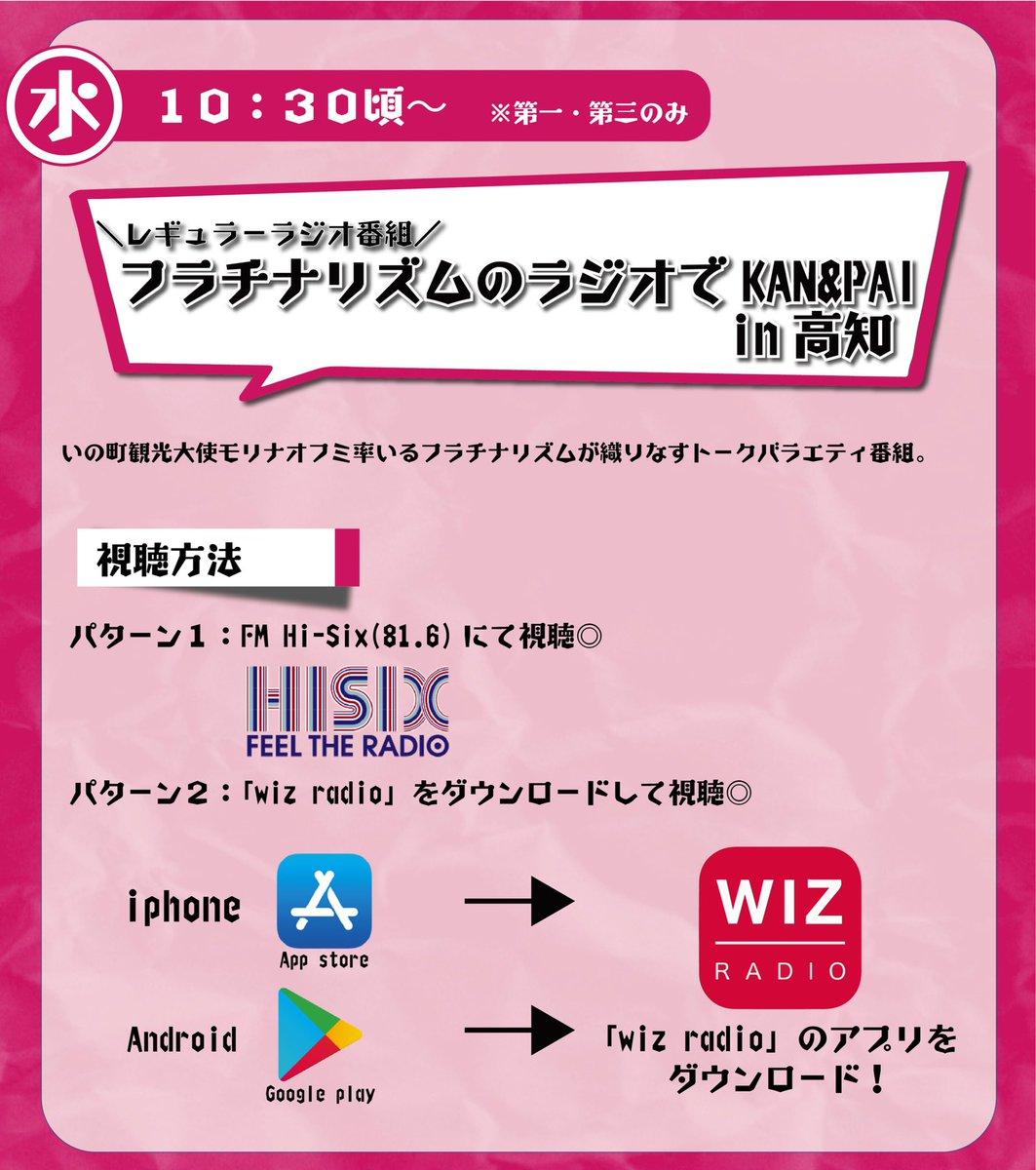 【レギュラーラジオ📻】FM Hi-Six(81.6MHz) 本日10:30頃〜「#フラチナリズム のラジオでKAN&PAI in  #高知」wiz radioからも視聴可◎↓ダウンロードはこちら↓iphone Android