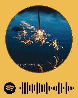#Spotify (@SpotifyJP) でも聴けますので是非