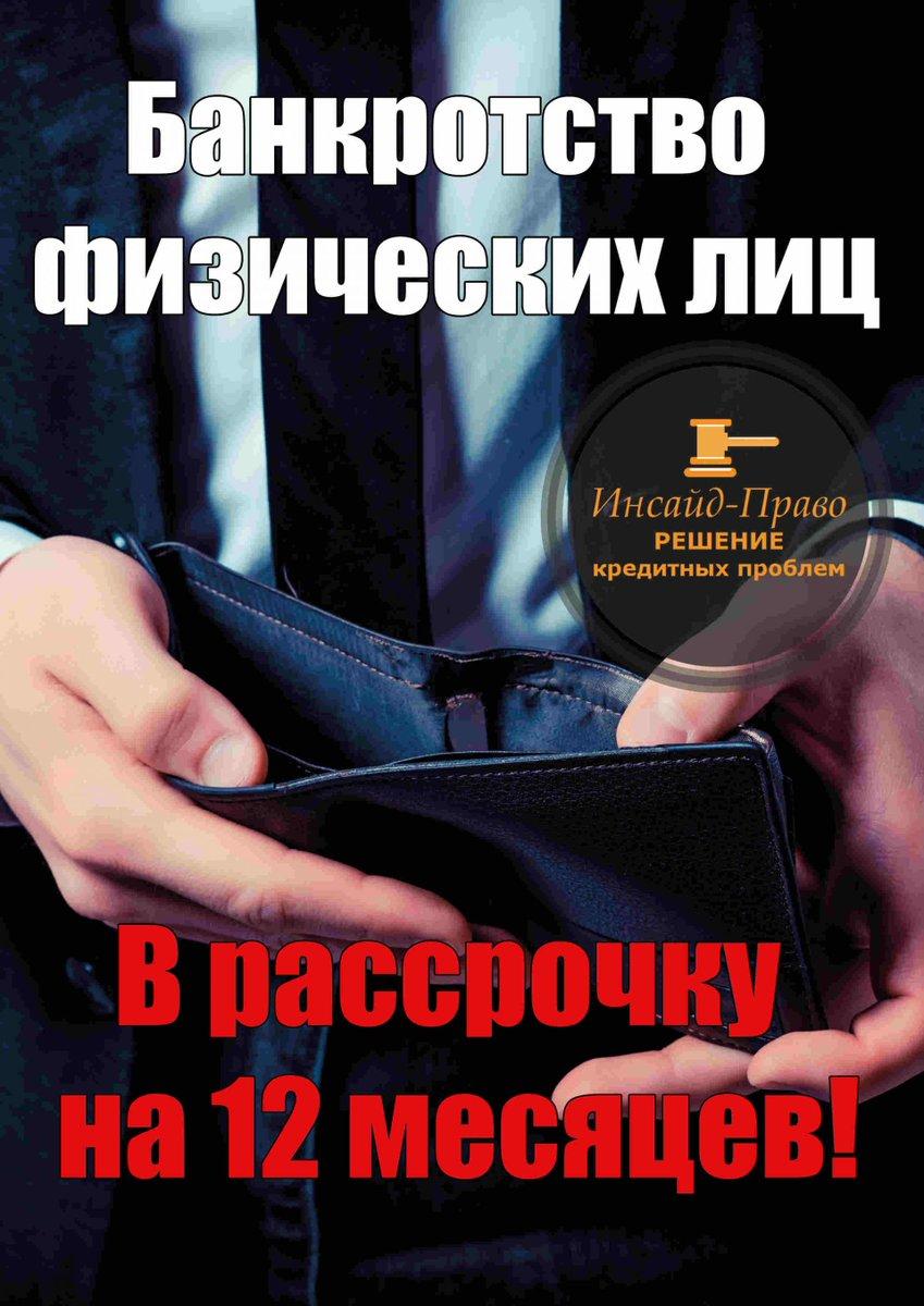 банкротство физ лиц недорого