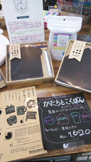 マグネット黒板❣ちょこっと伝えて〜 #日本理化学 #かたちこくばん #おもしろ文具 #Bungu  #文房具 #戸越銀座 https://t.co/V6BYNDff7P