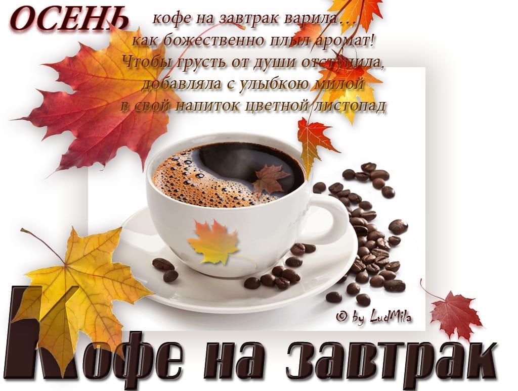 доброе утро осенние картинки с кофе точную