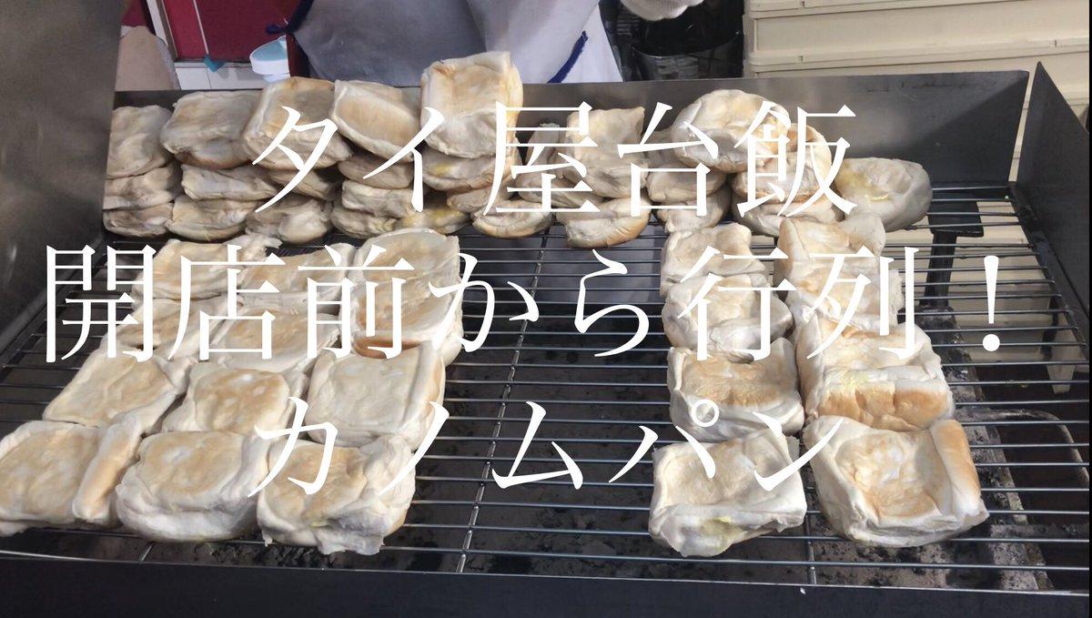 test ツイッターメディア - チャイナタウンにある大行列が出来るパン屋さん!  【タイ屋台飯】タイ、バンコク。大行列が出来るパン屋さん https://t.co/KpuTtXM4gC https://t.co/iEsXrgrcKA