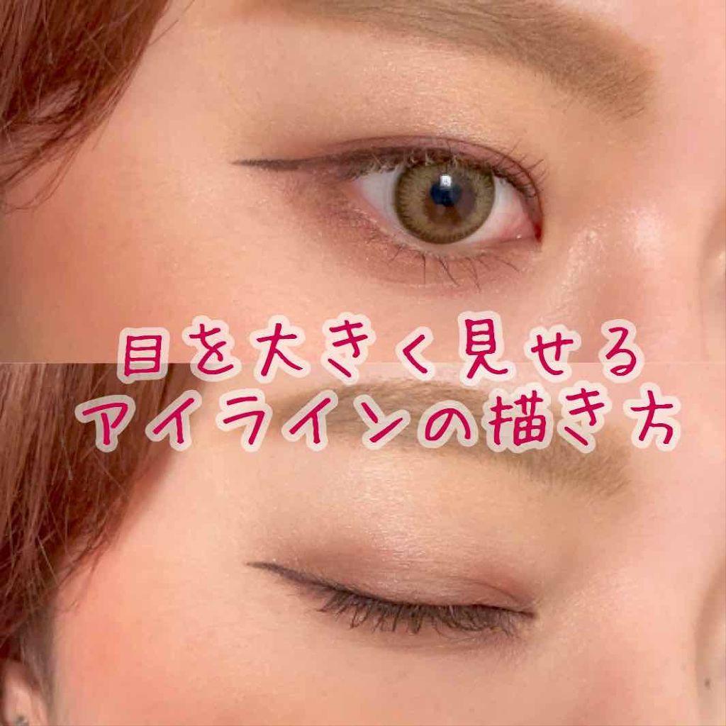①粘膜にペンシルでインラインを描く ②目を開けたまま黒目の中心から目の形に合わせて そのまま延長線で目頭の高さのところまで描く  目頭と目尻の高さを合わせることで遠目から見ると タレ目でもツリ目でもない アーモンドアイに (byるな)