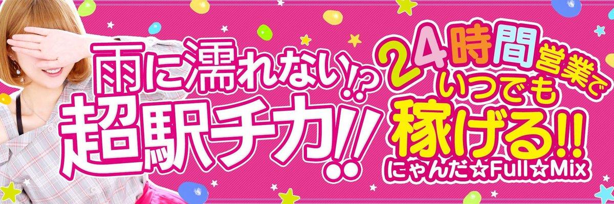 女の子大募集中です(ΦωΦ)  当店で働いてみませんか?「ツイッター求人を見た!」と仰って頂ければ【高額保証】が付いて来ちゃいます(*˘︶˘*)詳しく知りたい方はお問い合わせ下さい☎電話番号:03-5953-5911?LINEID:@ikekujin?メール:ikenyan5919@ezweb.ne.jp