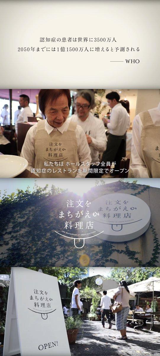 """""""お客様は神様です""""の精神が根強く残る日本で2017年、店員が「注文をまちがえる料理店」がオープンした。そこではホールスタッフ全員が認知症の方々。「注文をまちがえる」という看板を掲げることでオーダーミスに寛容となり、間違った本人やお客さんからも笑みがこぼれた。"""