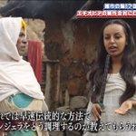 エチオピアの伝統的なインジェラの調理方法が意味不明!