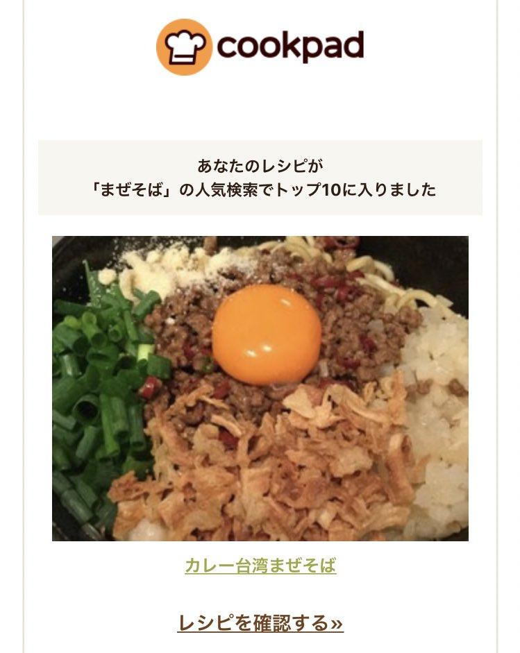 クックパッドに投稿していたカレー台湾まぜそばのレシピが「まぜそば」の人気検索でトップ10に入りました!ありがとうございます!レシピはこちら