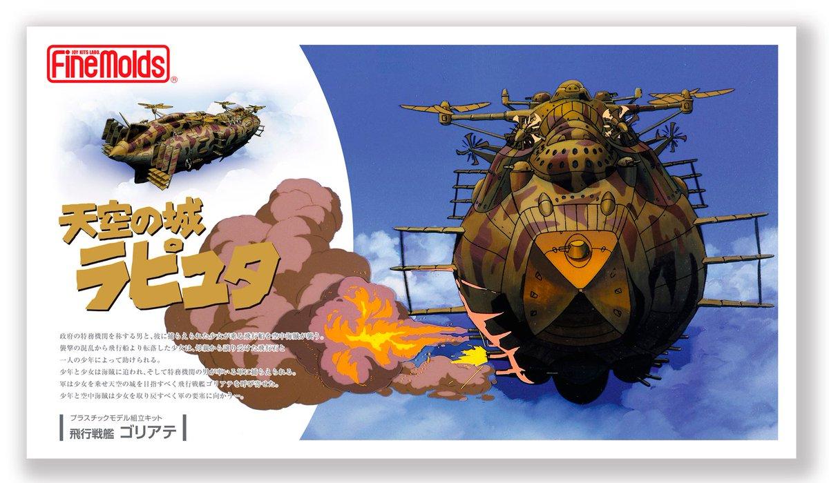 アメブロを更新しました。 ゴリアテの設計担当、職人Rによるゴリアテのキットについて『2019全日本模型ホビーショー新製品 ゴリアテ!』 #天空の城ラピュタ #全日本模型ホビーショー