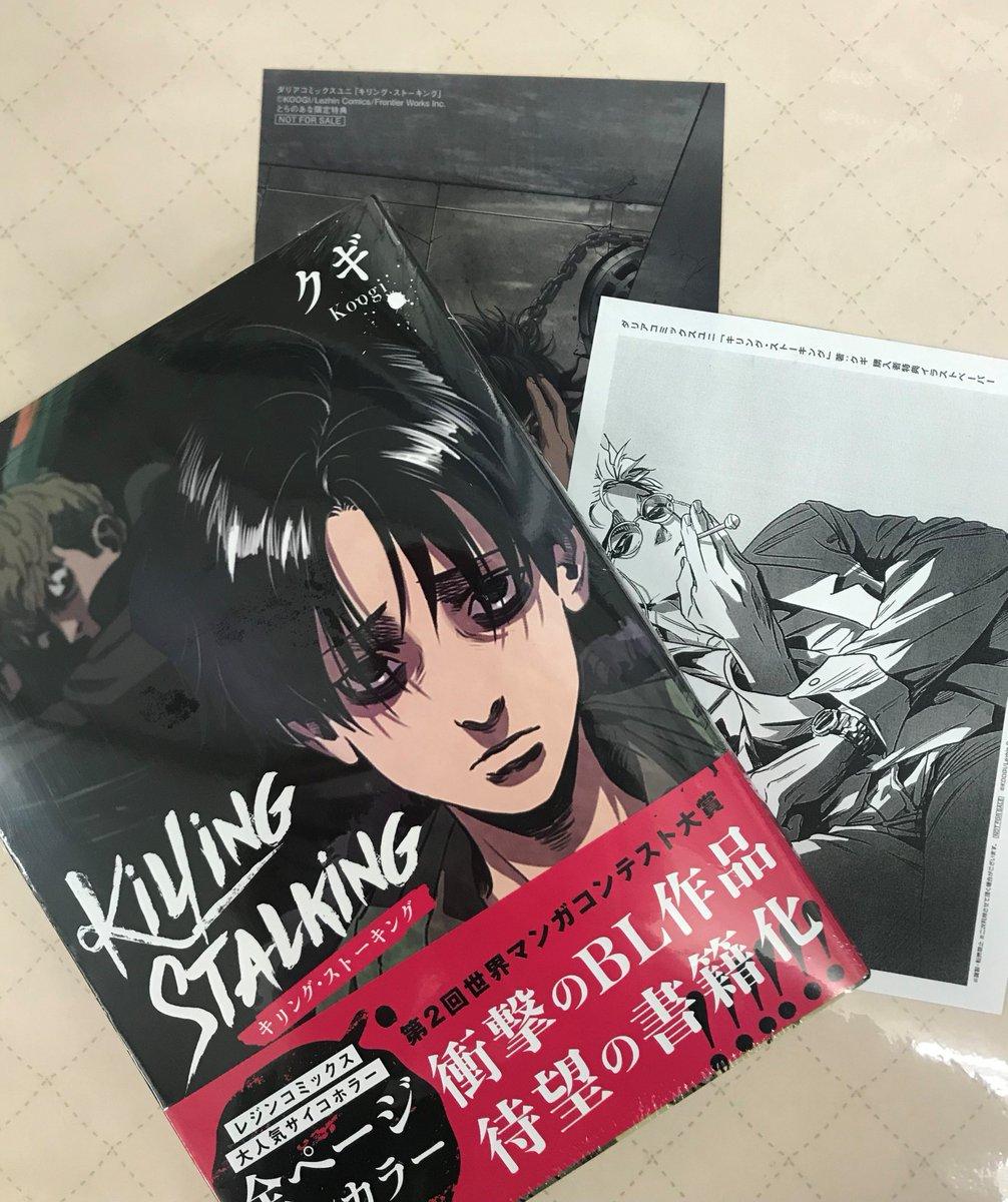 3 リング 巻 ストー キリング