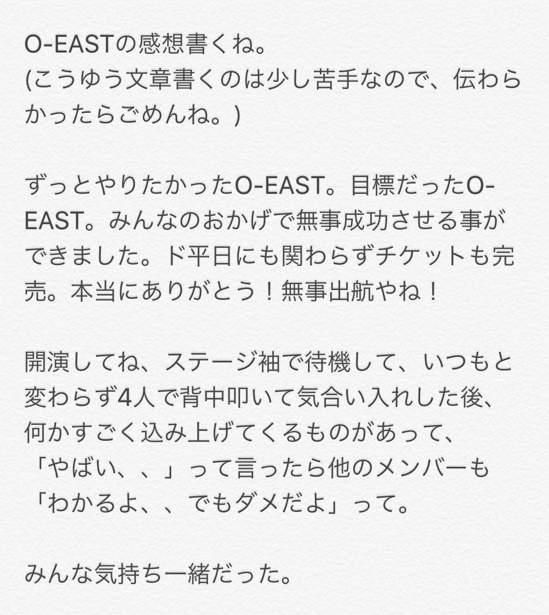 突然ですがSLHツアーファイナルO-EASTの感想を書きたいとおもいます。今?って思う人はSLHTVを見て下さい。