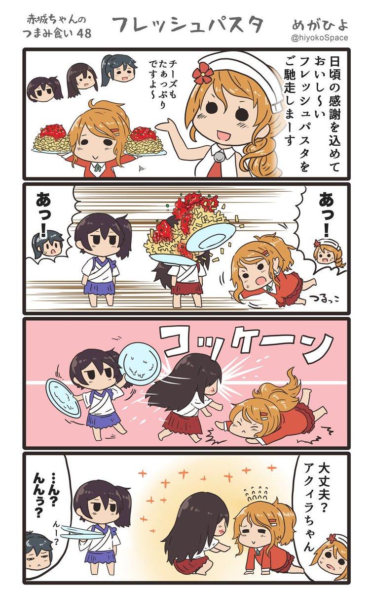 「赤城ちゃんのつまみ食い 48」 〜フレッシュパスタ〜